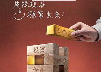 【中信保诚人寿】金福连两全保险(投资连结型)
