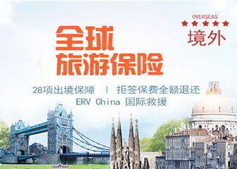 【平安保险】全球旅游保险(境外)