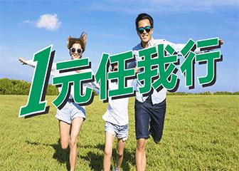 """【中国人寿】""""一元任我行""""交通工具意外险"""