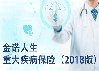 【太平洋保險】金諾人生重大疾病保險(2018版)