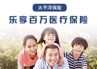 【太平洋保险】乐享百万医疗保险(2018版)