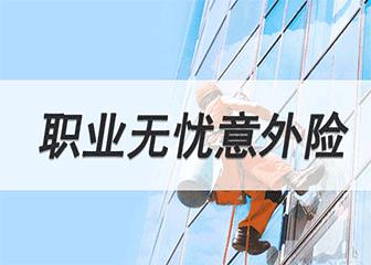 【泰康保险】职业无忧意外险(1-6类) 方案二