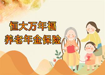 【恒大人寿】万年福养老年金保险
