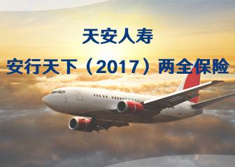 天安人寿安行天下(2017)两全保险